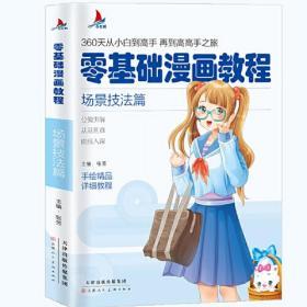 零基础漫画教程-场景技法篇