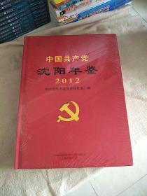 中国共产党沈阳年鉴 2012
