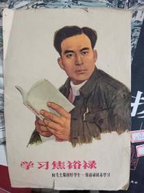 学习焦裕禄 向毛主席的好学生焦裕禄同志学习