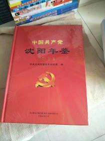 中国共产党沈阳年鉴 2011