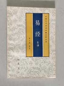 中国古代哲学名著全译丛书 易经全译 大32开 平装本 刘大钧 译注 巴蜀书社出版 1992年1版2印 私藏 9.5品