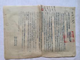 1954年     陕西省蓝田县人民政府通知:关于棉花统购棉布统购销若干问题(草宣纸油印)