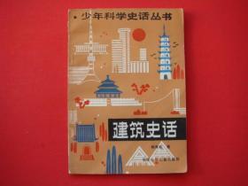 少年科学史话丛书《建筑史话》