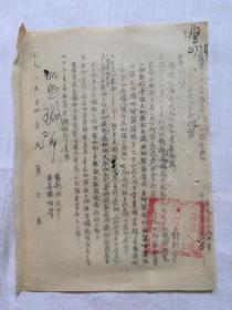 1954年     陕西省蓝田县人民政府联合通知:(草宣纸油印)