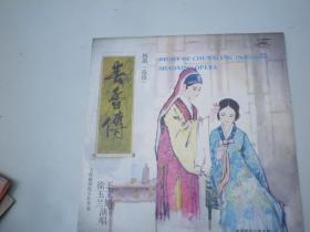 春香传 越剧   主演 王文娟 徐玉兰    黒唱片