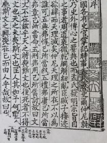 中华再造善本 : 唐宋编 : 经部 : 春秋传 . 一至五册