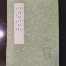 周髀算经音义 九章算术音义 古算器考 丛书集成初编