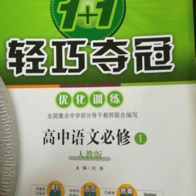 (2018)1+1轻巧夺冠·优化训练:语文必修1·人教版
