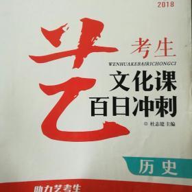 试题调研·2018艺考生文化课百日冲刺:历史