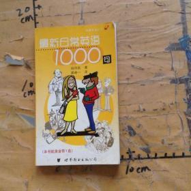 最新日常英语1000句  快餐英语丛书