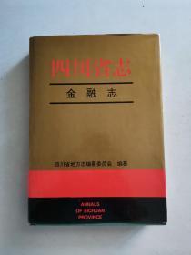 四川省志 金融志