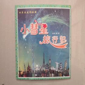 小彗星旅行记(平装绘本)