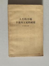人生的开端 卡迪央王妃的秘密 大32开 平装本 巴尓扎克 著 人民文学出版社 1979年1版1印 私藏