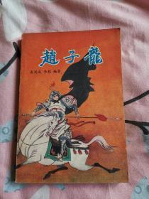 赵子龙(评书,1988年2月一版一印。)