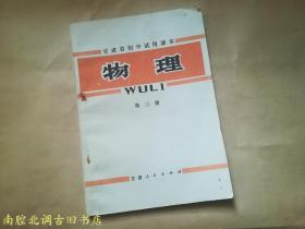 甘肃省初中试用课本 物理 第三册