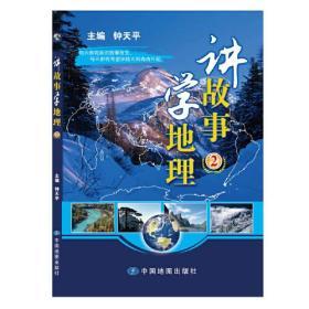讲故事学地理 2