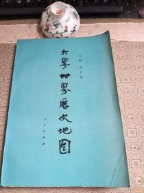 大学世界历史地图  著名教授吴于廑先生签名赠送本