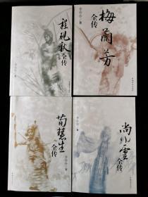 """京剧""""四大名旦""""传记丛书:梅兰芳、 尚小云、 程砚秋、 荀慧生"""