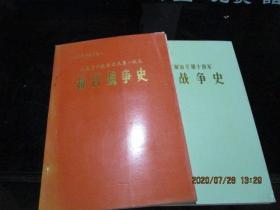 十四军军史丛书之一、之二:抗日战争史+解放战争史     2本合售   品如图  15-4号柜