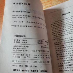 中国官训经典 :官道、官经(全二册)内页干净 现货 正版 当天发货 有货