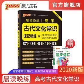 pass绿卡图书2021新版 晨读晚练高考古代文化常识 通用版 高中语文手册