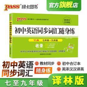 pass绿卡图书2021新版随身备初中英语同步词汇随身练(译林版)