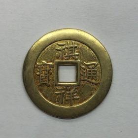 古币 铜钱收藏 古铜钱祺祥通宝 铜钱