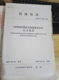 团体标准 T/SDCT 006-2019   QDHD外墙防火保温体系应用技术规程   一版一印