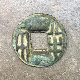 古钱币收藏 半两铜钱秦 半两 铜钱小号半两