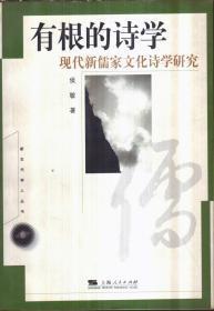有根的诗学:现代新儒家文化诗学研究