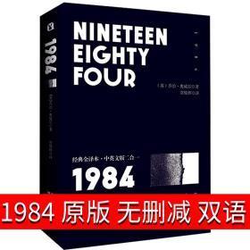 1984书 原版 无删英文原版 中文版 英文 中英对照 无删双语 乔治·奥威尔中英文一九八四反乌托邦三部曲之一世界名著