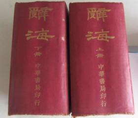 民国25年版:辞海(2册全)