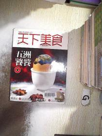 天下美食 2012 9