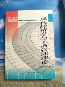 现代经济学与工商管理理论/签赠本