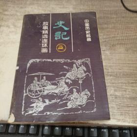 中国历史名著 史记故事精选连环画
