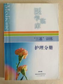医学临床三基训练护理分册