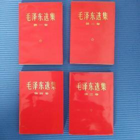 软精装《毛泽东选集》四本一套。