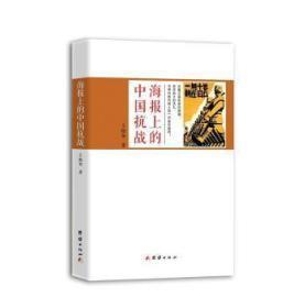 全新正版图书 海报上的中国抗战 王晓华著 团结出版社 9787512632028 书海情深图书专营店