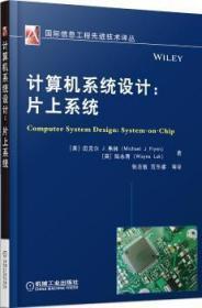 全新正版图书 计算机系统设计:片上系统 (美)迈克尔 J.弗林(Michael J. Flynn),(英)陆永青(Wayne Luk)著 机械工业出版社 9787111498131 书海情深图书专营店