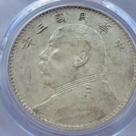 公博ms61民国三年三角元版式袁像银元