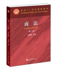 全新正版图书 商法-(第二版) 王保树主编 北京大学出版社 9787301245224 书海情深图书专营店