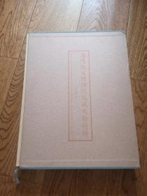沈阳故宫博物院院藏文物精粹 瓷器卷 下卷