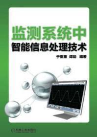 全新正版图书 监测系统中智能信息处理技术 于重重,谭励著 机械工业出版社 9787111446552 书海情深图书专营店