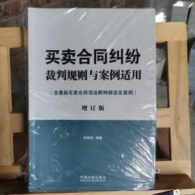 买卖合同纠纷裁判规则与案例适用:含最新买卖合同司法解释解读及案例增订版