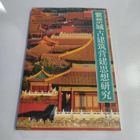 紫禁城古建筑营建思想研究