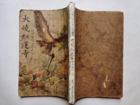 剑侠小说,火烧红莲寺,绣像绘图,通俗小说,一册上下卷