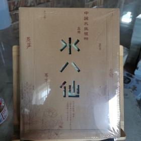 苏州水八仙:中国水生植物