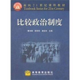 比较政治制度 曹沛霖 高等教育出版社 考研教材