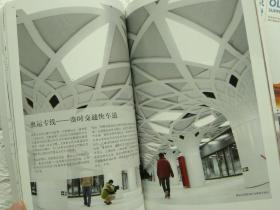 北京2008奥运之城北京奥运会特刊
