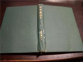 原版日本日文 民法总则 新版 四宫和夫著 弘文堂 昭和55年 大32开硬精装